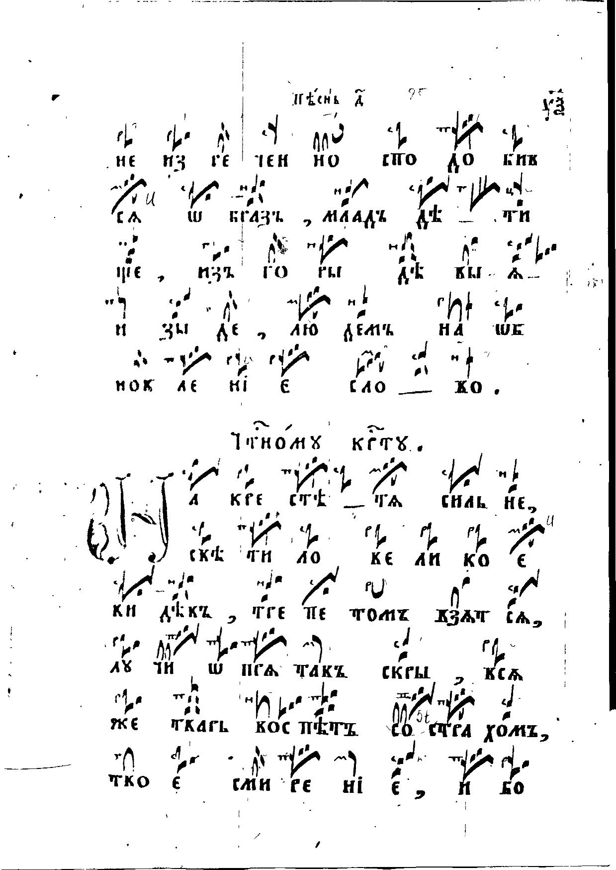 Ирмологий часть 1 скачать pdf